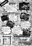 フライヤー裏_edited-2.jpg